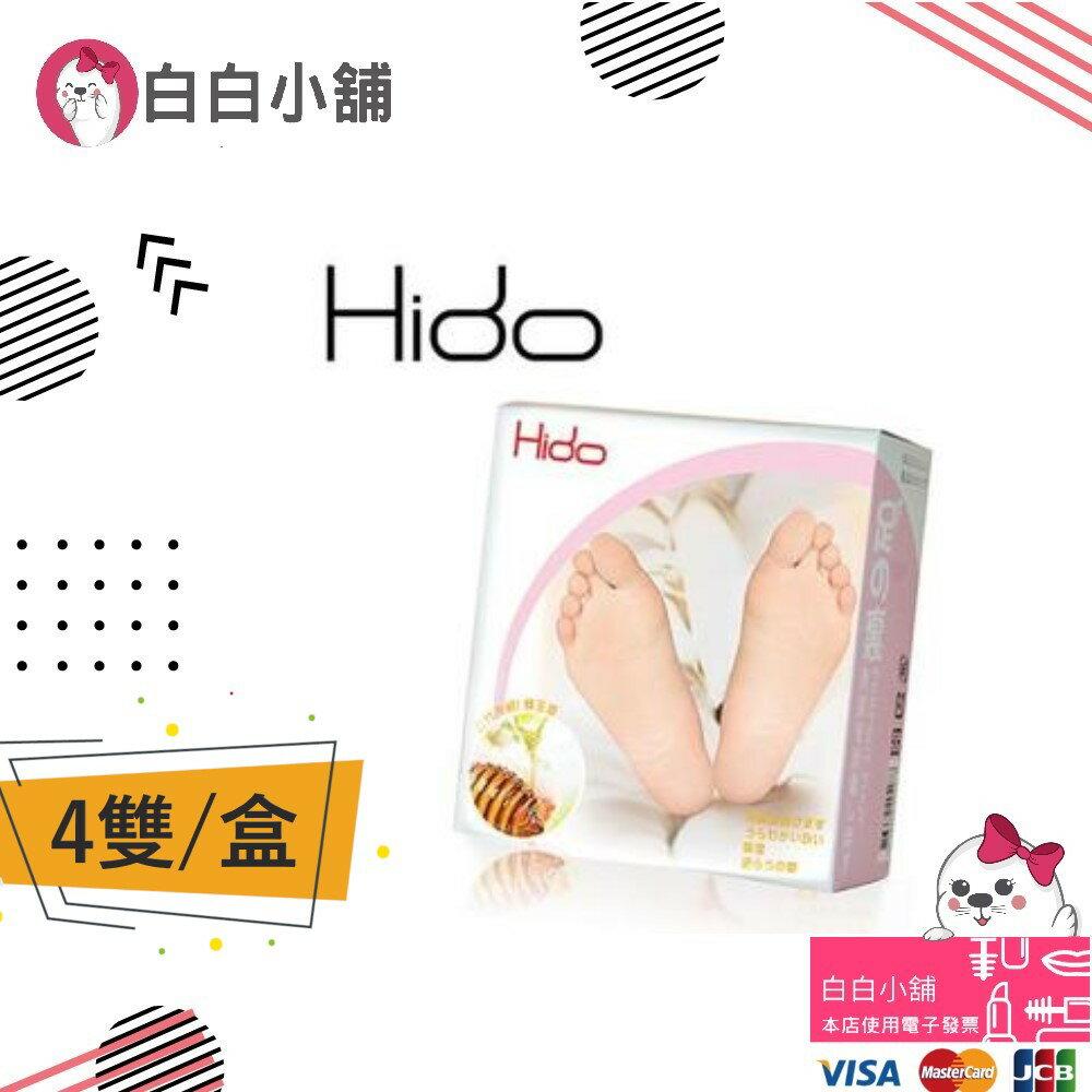HIDO蜂王漿煥膚去腳皮足膜(4雙 / 盒)【白白小舖】 - 限時優惠好康折扣