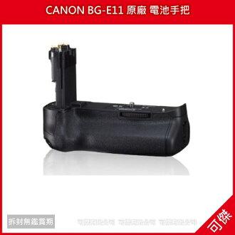 可傑 全新 CANON BG-E11 原廠 電池手把 垂直手把 for 5D Mark III 5D III 5D3 公司貨