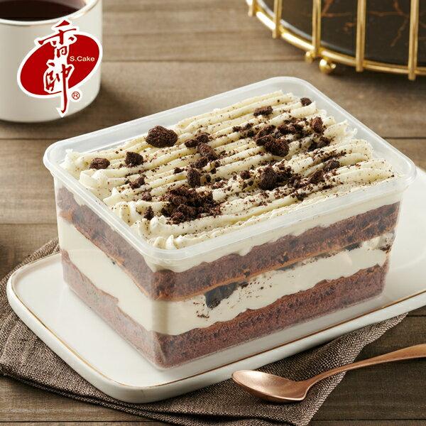 【香帥蛋糕】新品限定▶Buy芋頭盒子送巧克力盒子▶兩盒$399免運|原價$599免運★ 1