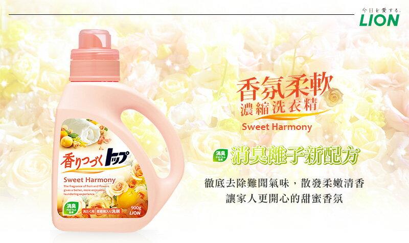 日本原裝LION 香氛柔軟濃縮洗衣精900g MISSFOX IF0420