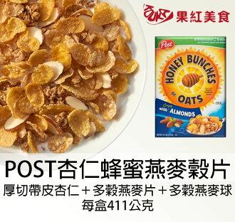 [超取599免運] POST 杏仁 蜂蜜 燕麥 穀物 早餐 麥片 411g 杏核 穀片