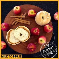 Milky Cookie蘋果肉桂貝果(奶素)