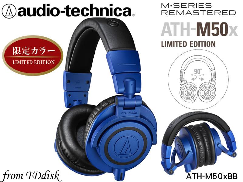 志達電子 ATH-M50xBB audio-technica 日本鐵三角 專業型監聽耳機 台灣鐵三角公司貨