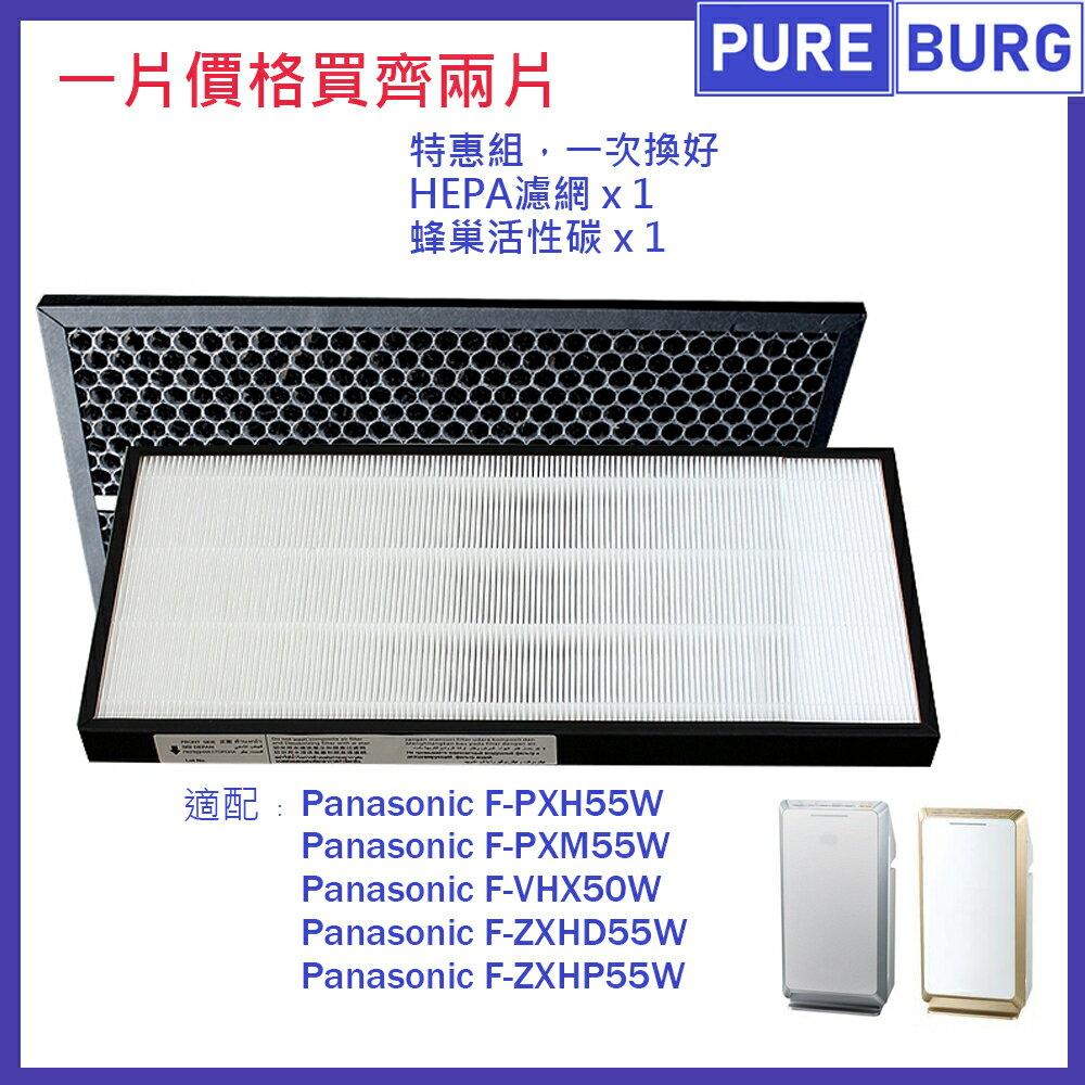 適用PANASONIC國際牌NANOE濾網組HEPA+活性碳濾心適用12坪F-PXM55W F-PXH55W F-VXH50W