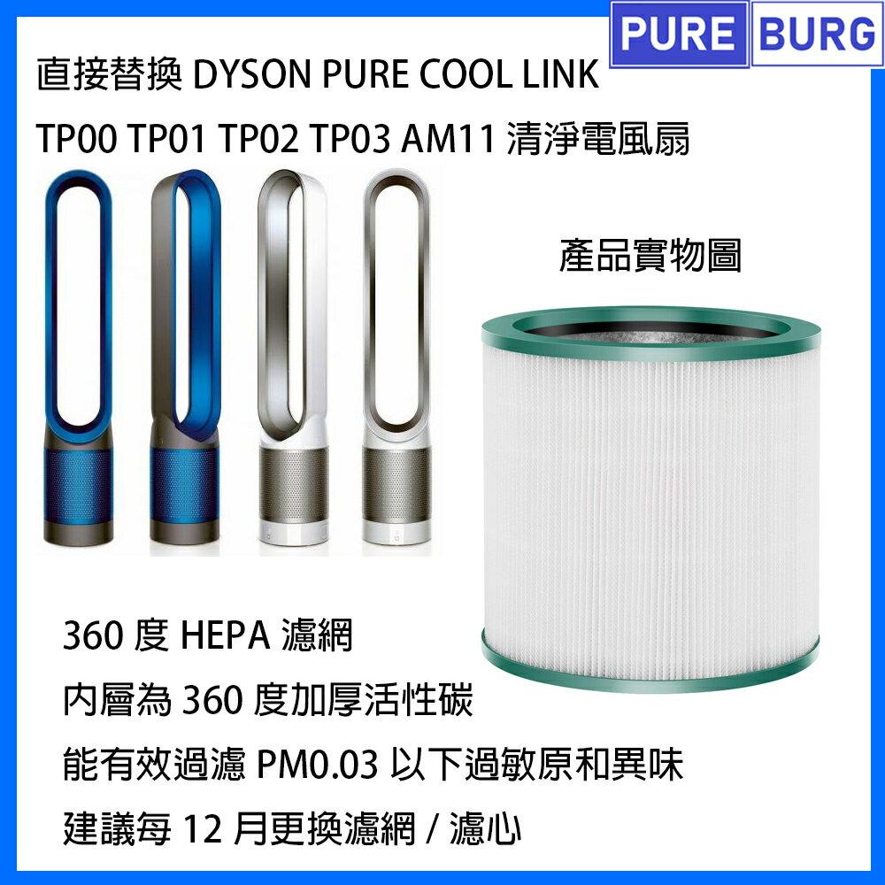 適用Dyson Pure Cool Link TP03 TP02 TP01 TP00 AM11 Pure Cool Me BP01空氣清淨電風扇濾網 濾心耗材 0