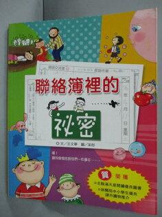【書寶二手書T1/兒童文學_QIP】聯絡簿的秘密_王文華