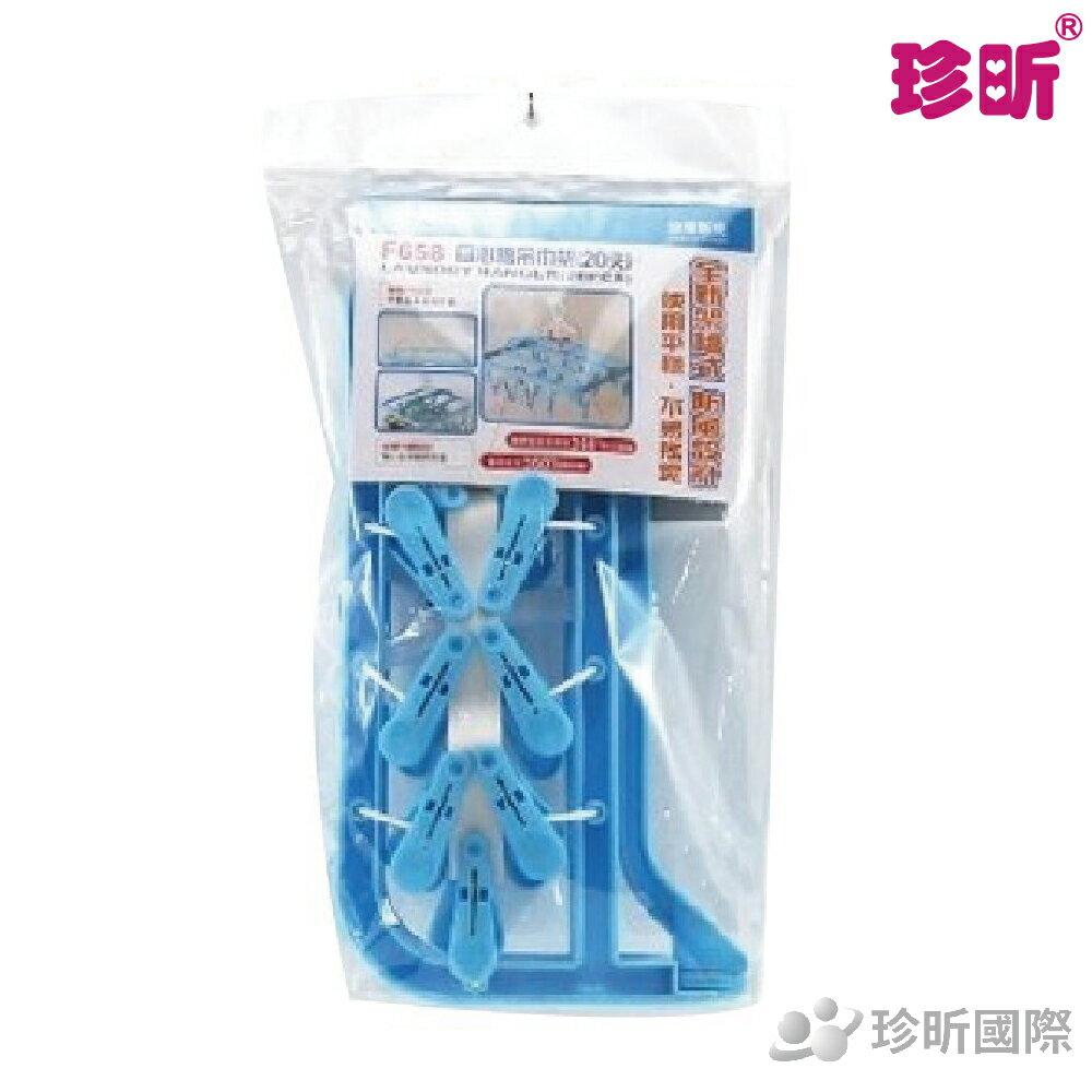 【珍昕】台灣製 F658 同心橋吊巾架(20夾)(約32.8x30.8x26cm)/吊巾架/曬衣架