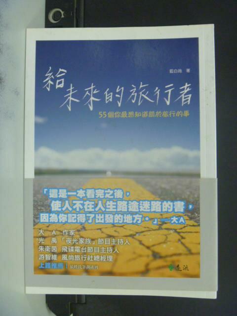 【書寶二手書T5/旅遊_OFQ】給未來的旅行者_劉哲瑜_藍白拖