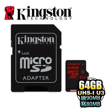 【新風尚潮流】金士頓記憶卡 64G 64GB micro SDXC C10 UHS-I U3 SDCA3/64GB