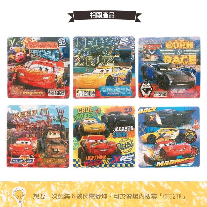 汽車總動員拼圖 16片拼圖 QFC40  / 一個入(促50) 古錐拼圖 Cars拼圖 迪士尼 Disney Cars 皮克斯 幼兒拼圖 卡通拼圖 MIT製 正版授權 4