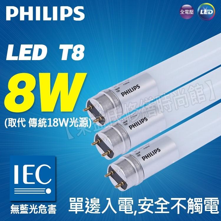 飛利浦LEDT8 ECO 8W 4000K/6500K 全電壓 【東益氏】售23W歐司朗 東亞 吸頂燈 層板燈 漢堡燈