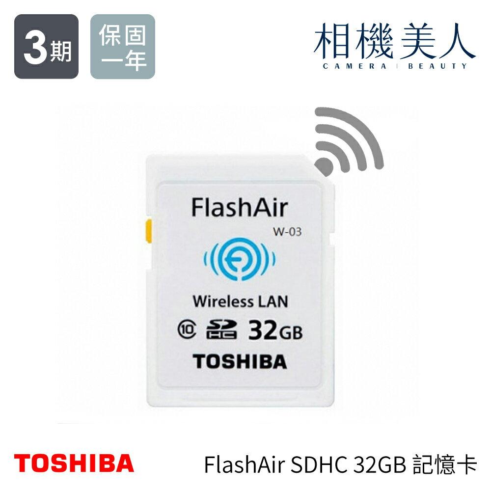 【TOSHIBA】 FlashAir SDHC Class10 32GB 高速記憶卡 日本製 W-03 WiFi記憶卡 toshiba 32G