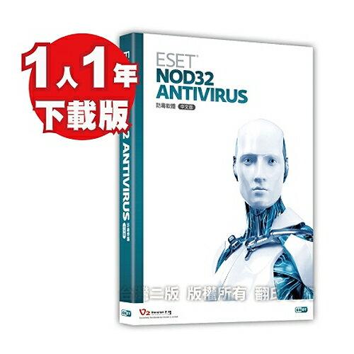 ESET NOD32 Antivirus 防毒單機一年下載版【三井3C】
