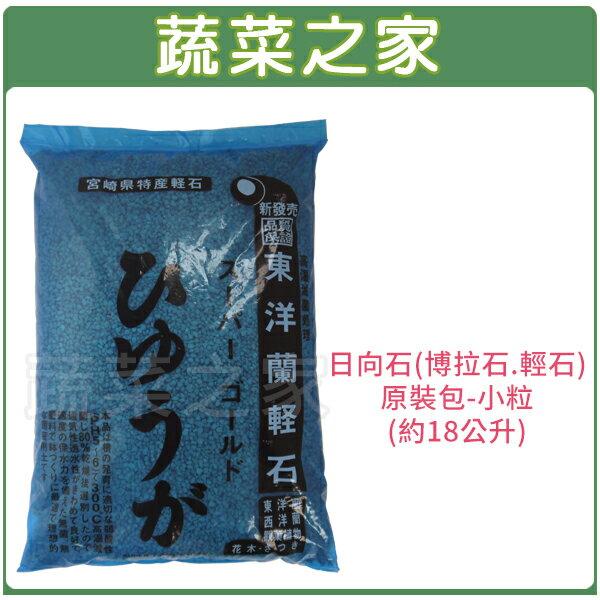【蔬菜之家001-A161】日向石(博拉石.輕石)原裝包-小粒(約18公升)