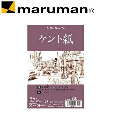 日本 maruman  S145C 製圖 明信片 30張 /組