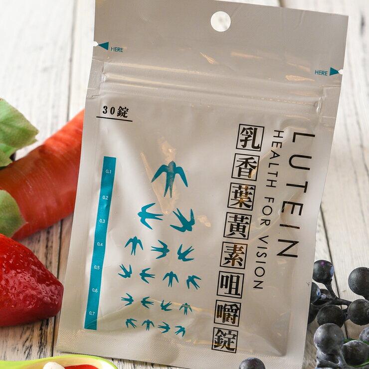 【超取免運組】營養補給錠(30錠 / 包)-隨身攜帶的營養與美麗,滿足一天的活力 1