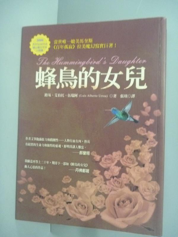 【書寶二手書T1/翻譯小說_ILC】蜂鳥的女兒_路易.艾伯托.伍瑞阿