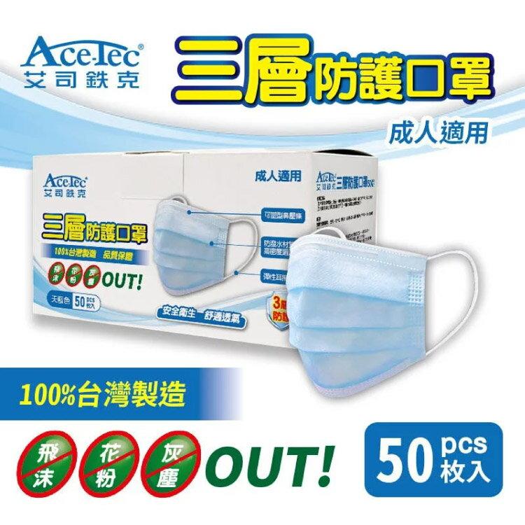Acelec 艾司鐵克 三層防護口罩 【藍色|50入(盒)】