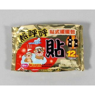 熊麻吉暖暖包-貼式 12小時(10入/包) MIT台灣製造 *5包免運*
