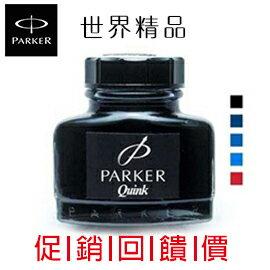 限時促銷中  派克 PARKER 鋼筆墨水瓶裝 57ml / 瓶