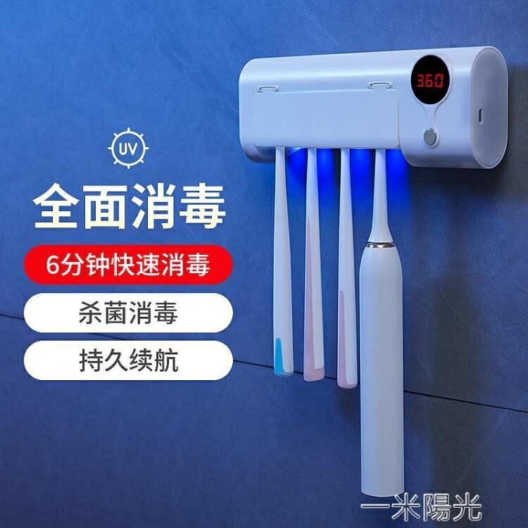 智慧電動牙刷消毒器紫外線殺菌免插電烘干放牙膏收納盒刷牙置物架yh