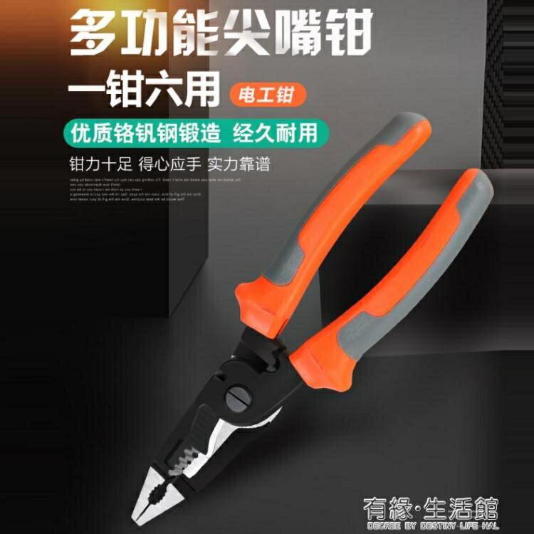 電工多功能剝線鉗8寸尖嘴剪線撥線鉗子電纜剝扒皮刀壓線端子工具