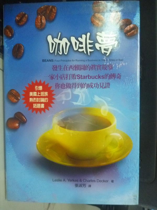 【書寶二手書T6/財經企管_LNC】咖啡夢:一家小店打敗Starbucks的傳奇故事_張淑芳, 查爾斯