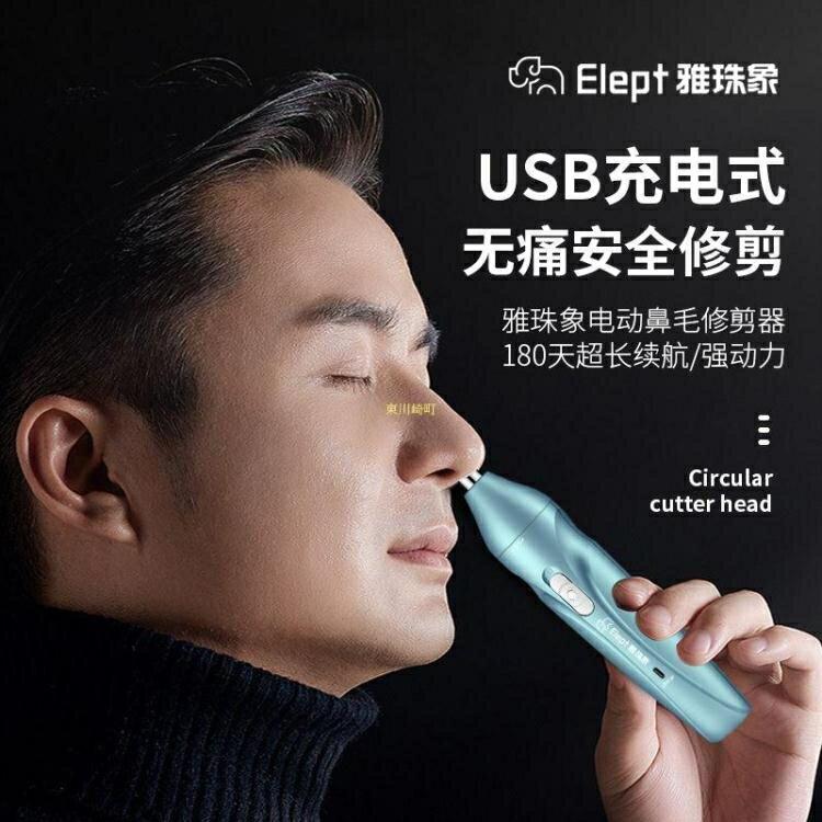 雅珠象電動鼻毛修剪器男士剃鼻毛器女用鼻孔剃毛器充電式刮鼻毛刀 快速出貨