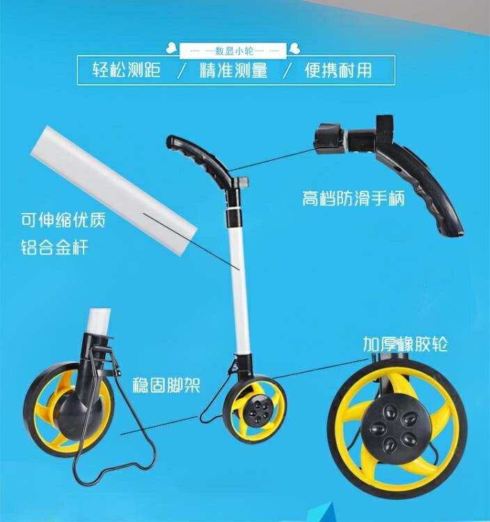 電子數顯測距輪 輪式測距儀 可折疊 測米輪電子卷尺手推車 測距車