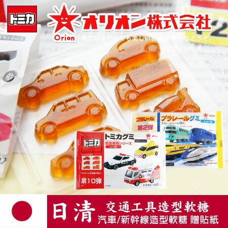 日本 Orion 交通工具造型軟糖 20g 附玩具 汽車軟糖 新幹線軟糖 可樂軟糖 汽車 小汽車 火車 新幹線 軟糖 糖果【N101179】
