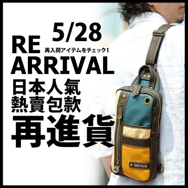 528再進貨日本人氣款