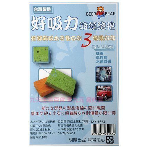 九元生活百貨:【九元生活百貨】皮久熊好吸力海藻泡棉洗車棉