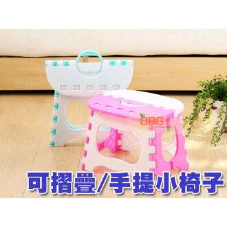 ORG《SD0712》可摺疊 手提 座椅 椅子 小板凳 小凳子 摺疊椅 露營 釣魚 野餐 用品 烤肉 生活用品 烤肉椅