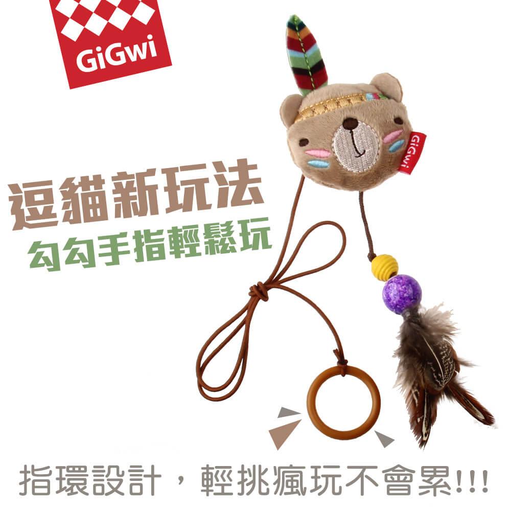 GiGwi逗逗貓兒用-印地安貓草熊逗貓環