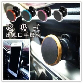 【aife life】磁吸式出風口手機架/車用/汽車/磁性/磁鐵/手機架/手機座/導航/GPS/懶人夾/手機支架