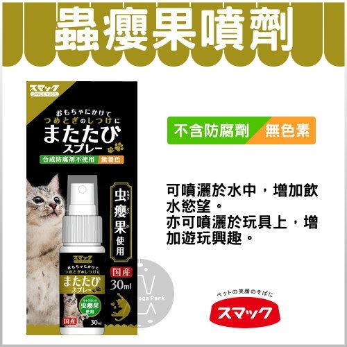+貓狗樂園+SMACK|蟲癭果噴劑。30ml|$299