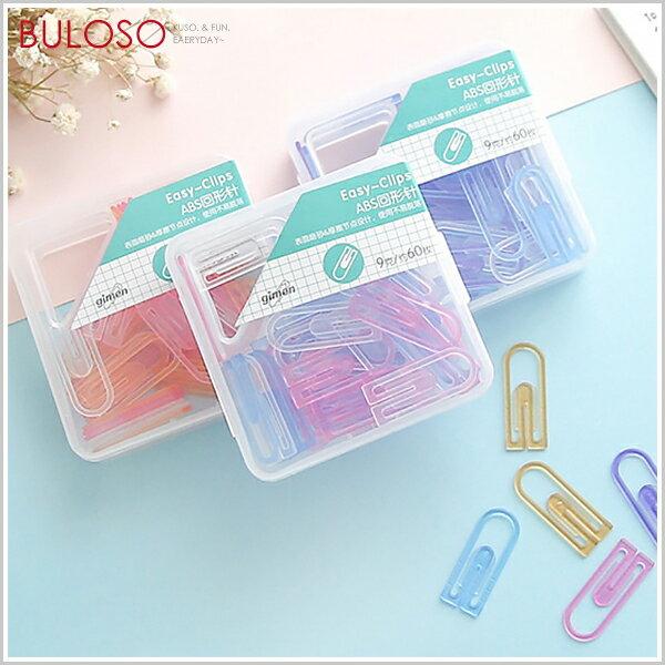 《不囉唆》ABS塑膠粉彩迴紋針60枚入 夾子/文具/收納/辦公(可挑色/款)【A426973】