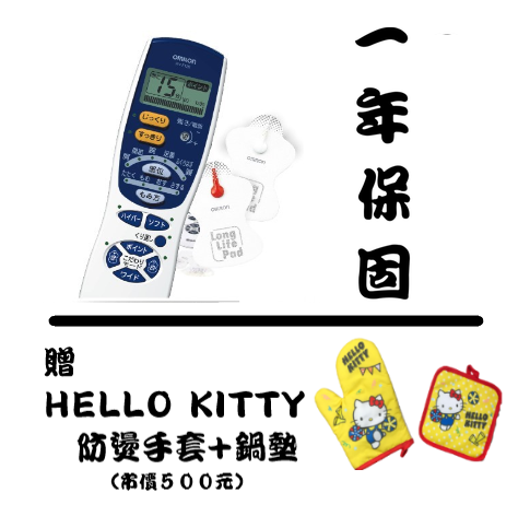 【贈HELLO KITTY 防燙手套+鍋墊】OMRON 歐姆龍 HV-F128 低周波治療器 日本製 熊賀康醫材