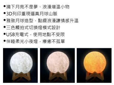 浪漫雅致3D仿真 USB充電式 15cm拍拍月球燈 (USB-LI-23-L) 小夜燈 造型燈 照明燈【迪特軍】