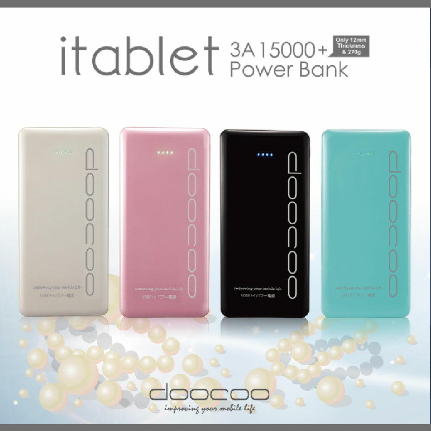 【Doocoo】二代極致輕薄行動電源 (HW-PB-018-1) 3A 15000mAh