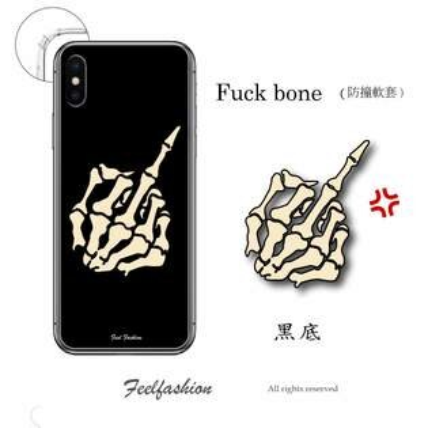 Feel時尚手機週邊:客製化手機殼iPhoneX5.8防摔軟套空壓殼骷髏頭中指FUCK送禮自用多款型號皆號皆可製作BY