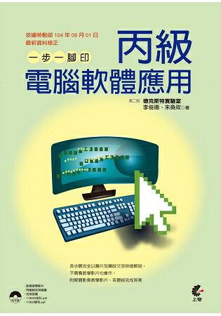 一步一腳印~丙級電腦軟體應用 第2版  書 CD不分售