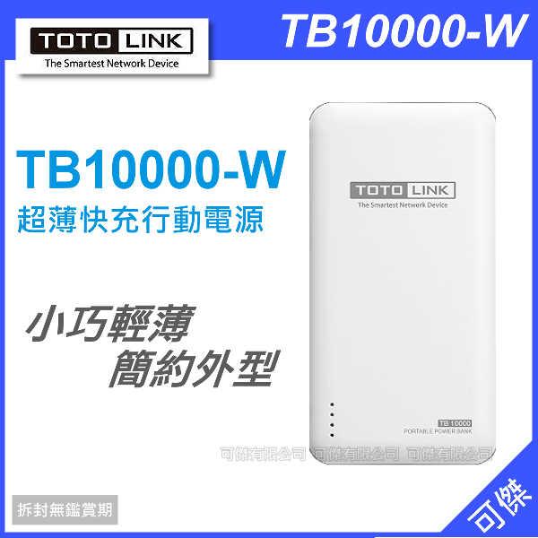 可傑 TOTOLINK TB10000-W 超薄快充行動電源 移動電源 白色 10000mAh 夯寶可夢必備 附充電線 公司貨