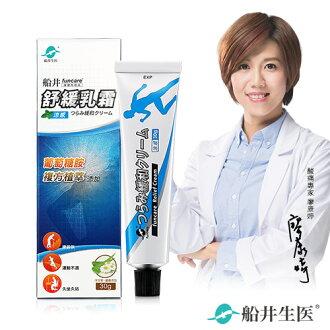 船井 舒緩乳霜30g (擦的葡萄糖胺)