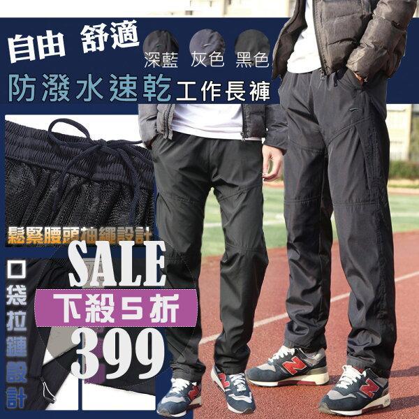 (NEW FORCE)防潑水速乾男工作長褲-男款/3色可選(2020403)
