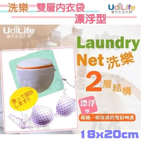 【九元生活百貨】洗樂 雙層內衣袋/漂浮型 內衣洗衣袋 台灣製造 UdiLife