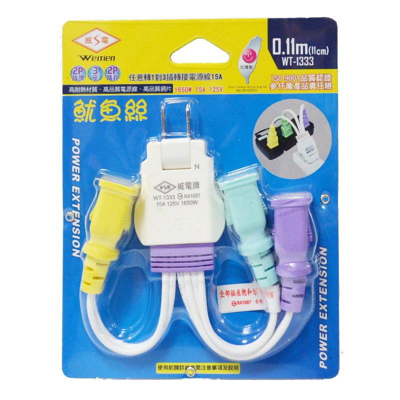 威電1對3轉接式電源線WT1333 轉接電源線 插座延長線 台灣製【GS212】◎123便利屋◎