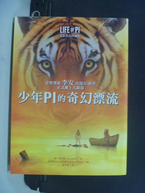 【書寶二手書T6/一般小說_NGU】少年Pi的奇幻漂流_原價350_楊.馬泰爾, 趙丕慧