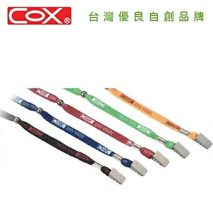 COX 三燕 NT-6220 高級識別證件帶【有印刷】 / 條