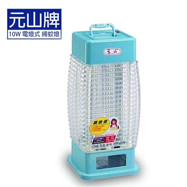 【元山】10W宮燈式捕蚊燈TL-1069
